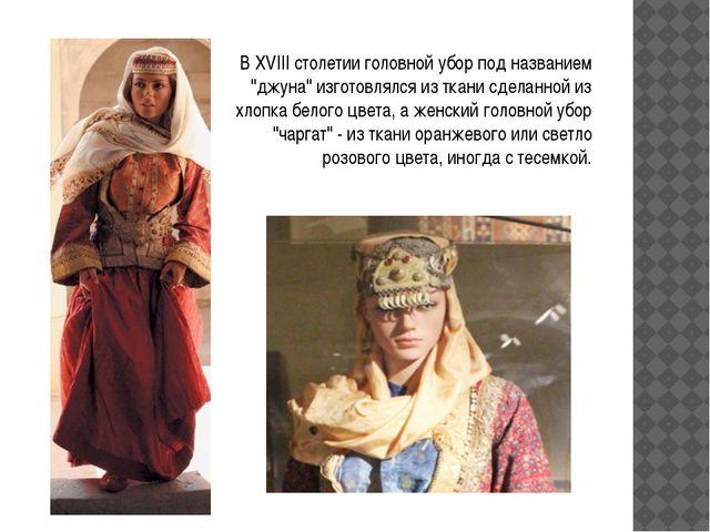 """В XVIII столетии головной убор под названием """"джуна"""" изготовлялся из ткани сд..."""