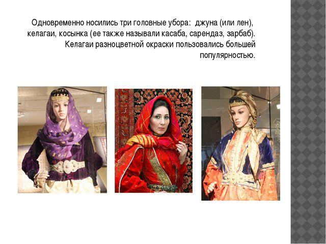 Одновременно носились три головные убора: джуна (или лен), келагаи, косынка (...