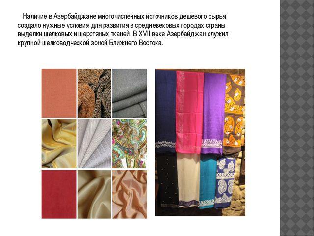 Наличие в Азербайджане многочисленных источников дешевого сырья создало нужн...