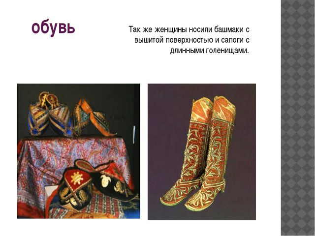 обувь Так же женщины носили башмаки с вышитой поверхностью и сапоги с длинным...