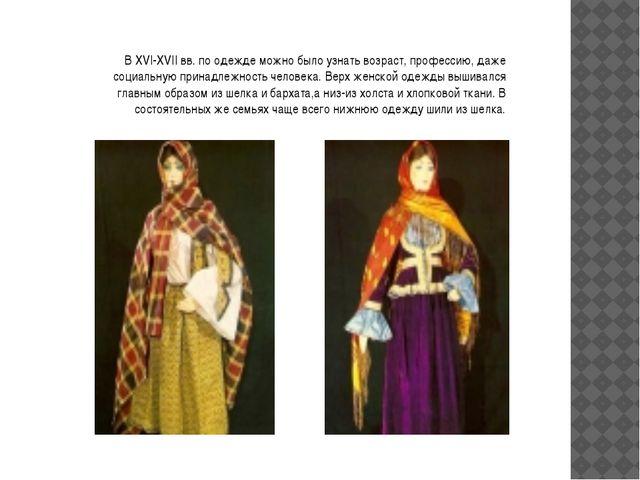 В XVI-XVII вв. по одежде можно было узнать возраст, профессию, даже социальн...