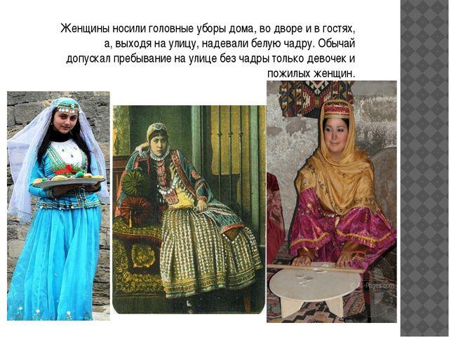 Женщины носили головные уборы дома, во дворе и в гостях, а, выходя на улицу,...