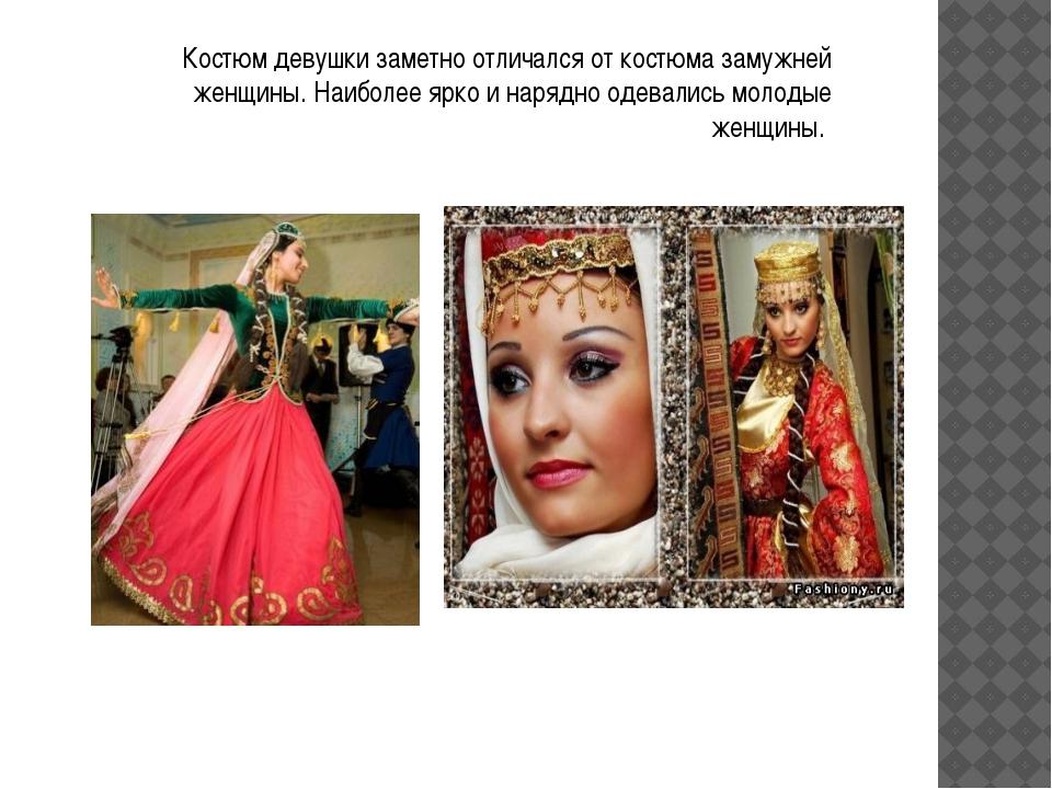 Костюм девушки заметно отличался от костюма замужней женщины. Наиболее ярко и...