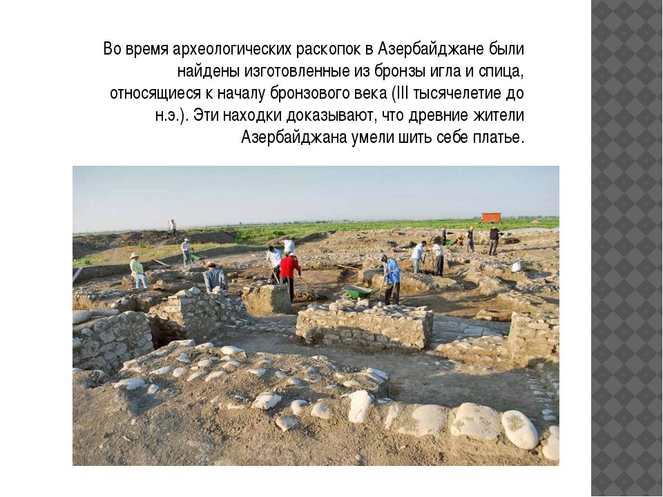 Во время археологических раскопок в Азербайджане были найдены изготовленные и...