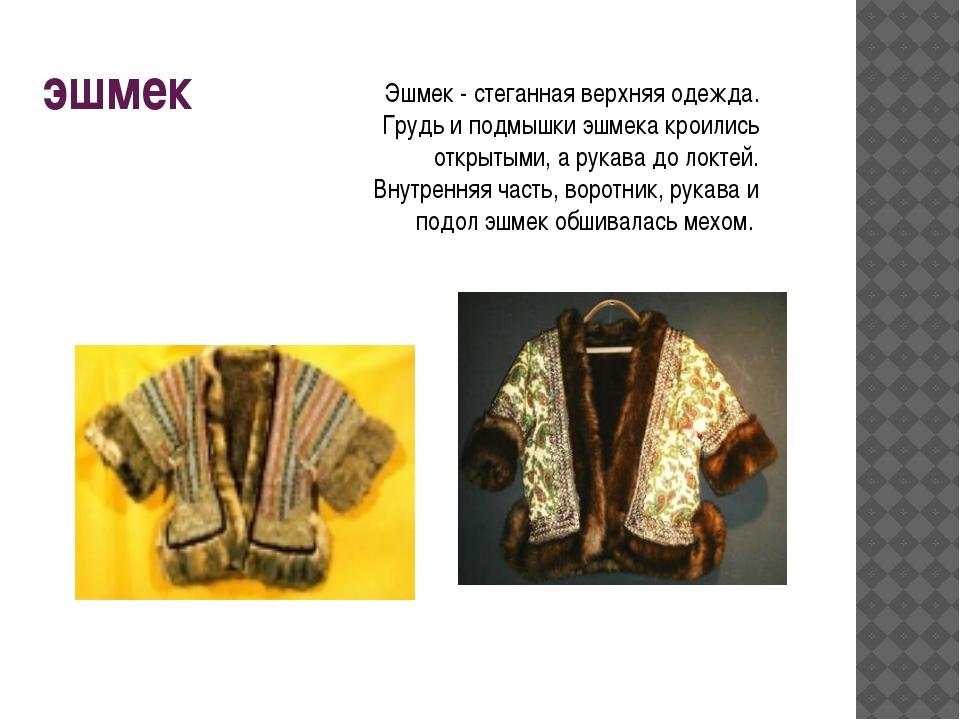 эшмек Эшмек - стеганная верхняя одежда. Грудь и подмышки эшмека кроились откр...