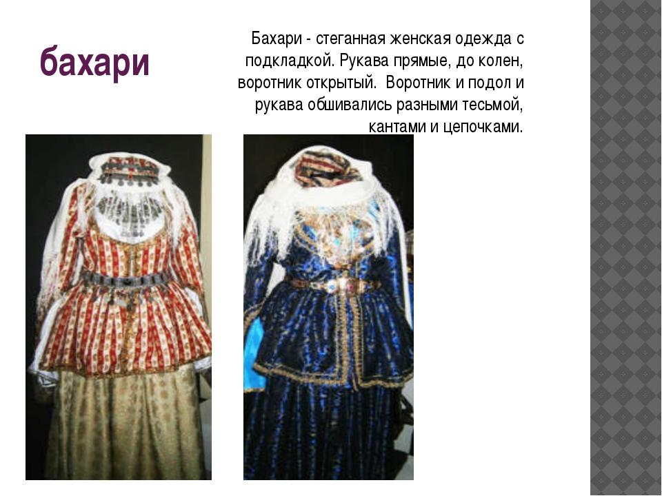 бахари Бахари - стеганная женская одежда с подкладкой. Рукава прямые, до коле...