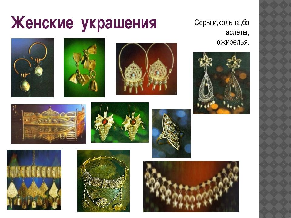 Женские украшения Серьги,кольца,браслеты, ожирелья.