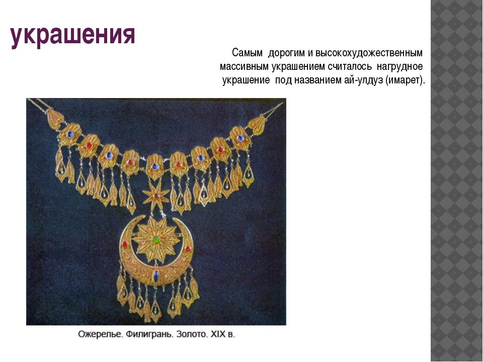 украшения Самым дорогим и высокохудожественным массивным украшением считалось...