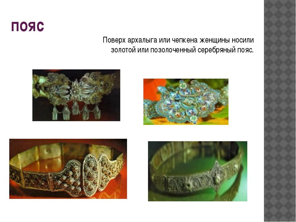 пояс Поверх архалыга или чепкена женщины носили золотой или позолоченный сере...