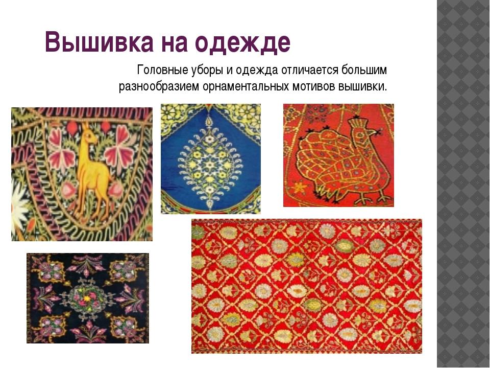 Вышивка на одежде Головные уборы и одежда отличается большим разнообразием ор...