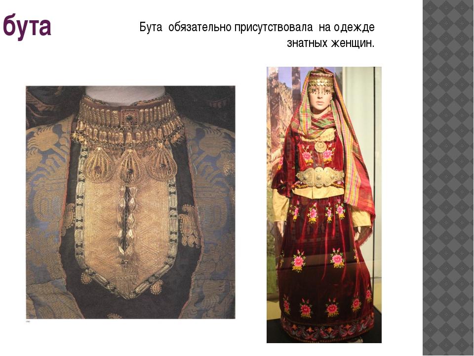 бута Бута обязательно присутствовала на одежде знатных женщин.
