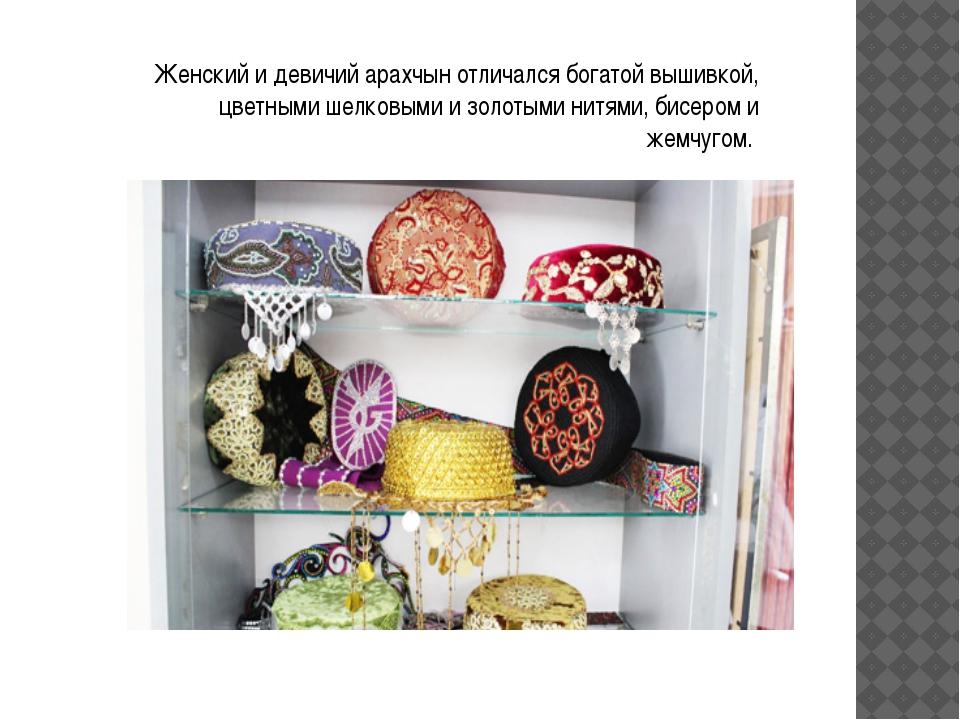 Женский и девичий арахчын отличался богатой вышивкой, цветными шелковыми и зо...