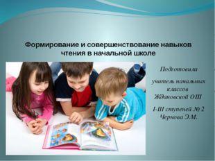 Формирование и совершенствование навыков чтения в начальной школе Подготовила