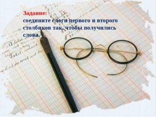 Задание: соедините слоги первого и второго столбиков так, чтобы получились сл