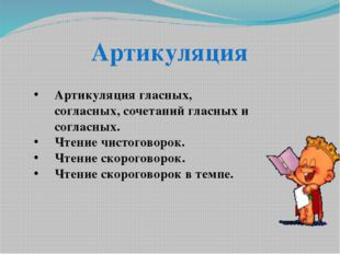 Артикуляция Артикуляция гласных, согласных, сочетаний гласных и согласных. Ч