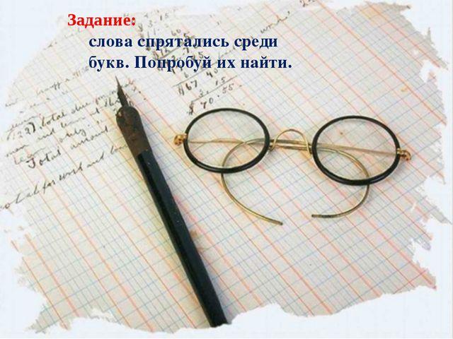 Задание: слова спрятались среди букв. Попробуй их найти.