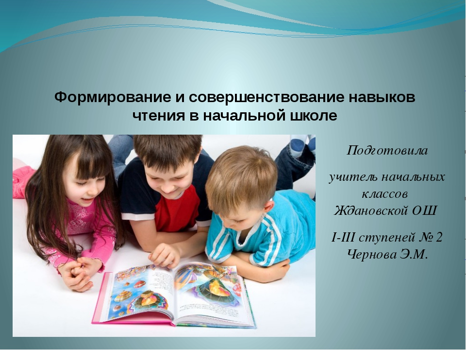 Формирование и совершенствование навыков чтения в начальной школе Подготовила...