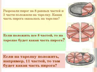 Разрезали пирог на 8 равных частей и 3 части положили на тарелку. Какая часть