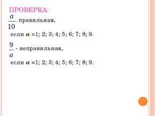 ПРОВЕРКА: - правильная, если а =1; 2; 3; 4; 5; 6; 7; 8; 9. - неправильная, ес