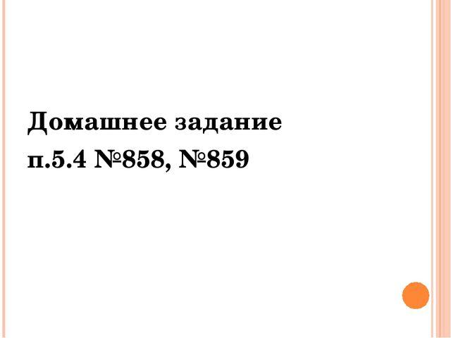 Домашнее задание п.5.4 №858, №859