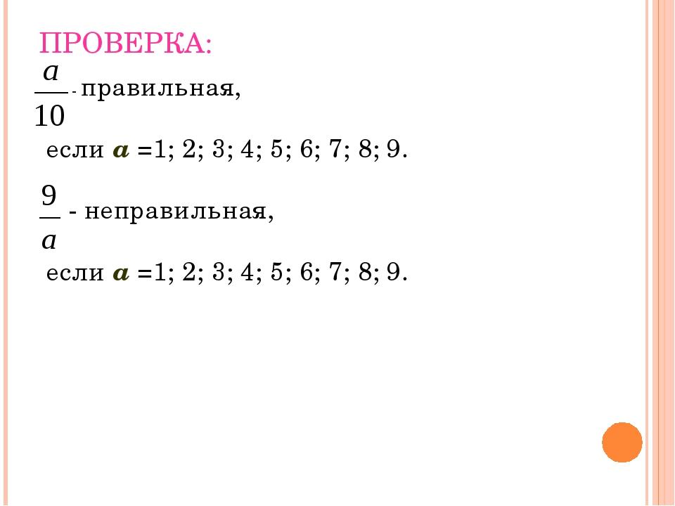 ПРОВЕРКА: - правильная, если а =1; 2; 3; 4; 5; 6; 7; 8; 9. - неправильная, ес...