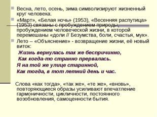 Весна, лето, осень, зима символизируют жизненный круг человека. «Март», «Бела