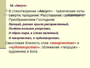 14. «Август» В стихотворении «Август» - трагические ноты смерти, прощания. Ра