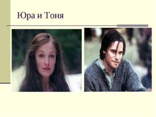 Юра и Тоня
