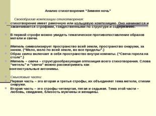 """Анализ стихотворения """"Зимняя ночь"""" Своеобразие композиции стихотворения: сти"""
