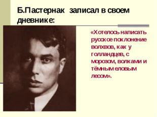 Б.Пастернак записал в своем дневнике: «Хотелось написать русское поклонение в