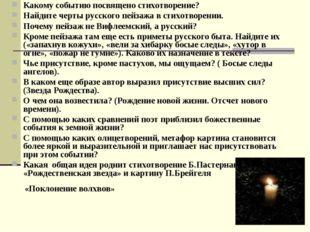 Какому событию посвящено стихотворение? Найдите черты русского пейзажа в стих