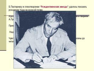 """Б.Пастернаку в стихотворении """"Рождественская звезда"""" удалось показать рожден"""