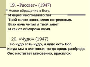 19. «Рассвет» (1947) Новое обращение к Богу: И через много-много лет Твой гол