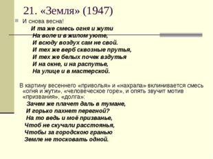 21. «Земля» (1947) И снова весна! И та же смесь огня и жути На воле и в жилом
