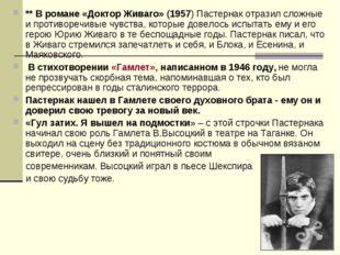 ** В романе «Доктор Живаго» (1957) Пастернак отразил сложные и противоречивые