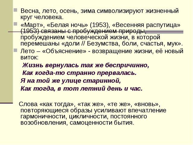 Весна, лето, осень, зима символизируют жизненный круг человека. «Март», «Бела...