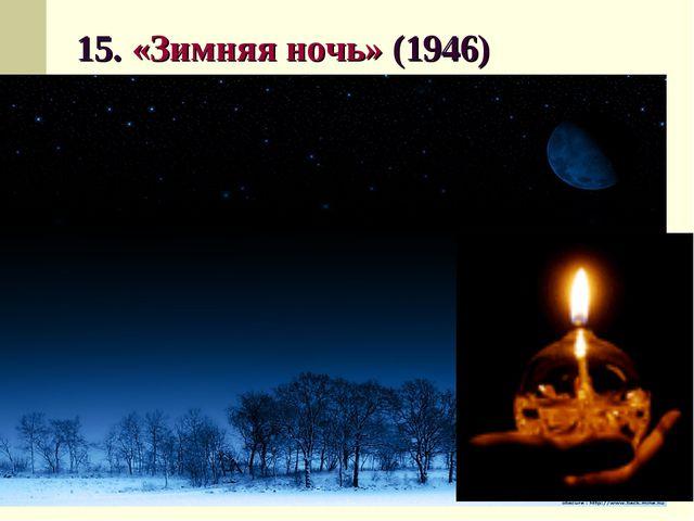 15. «Зимняя ночь» (1946)