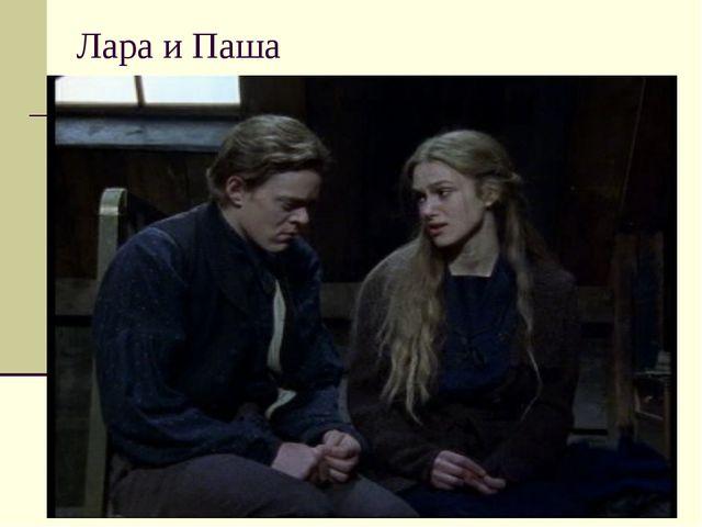 Лара и Паша