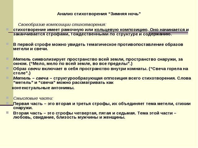 """Анализ стихотворения """"Зимняя ночь"""" Своеобразие композиции стихотворения: сти..."""