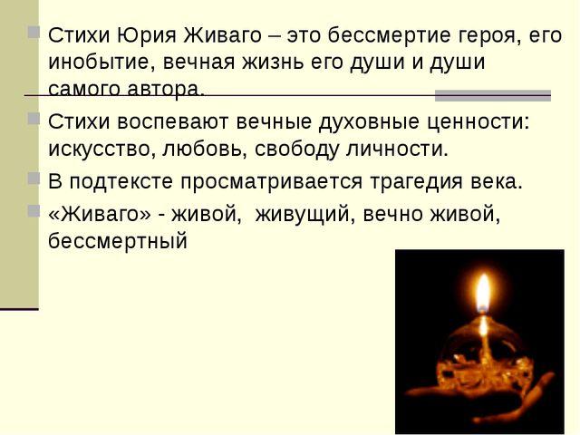 Стихи Юрия Живаго – это бессмертие героя, его инобытие, вечная жизнь его души...