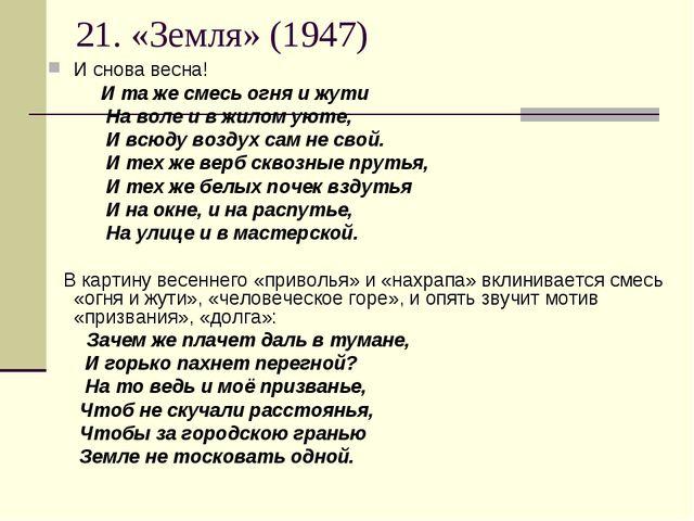 21. «Земля» (1947) И снова весна! И та же смесь огня и жути На воле и в жилом...