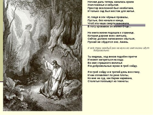 Ночная даль теперь казалась краем Уничтоженья и небытия. Простор вселенной бы...