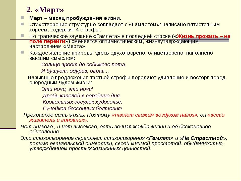2. «Март» Март – месяц пробуждения жизни. Стихотворение структурно совпадает...