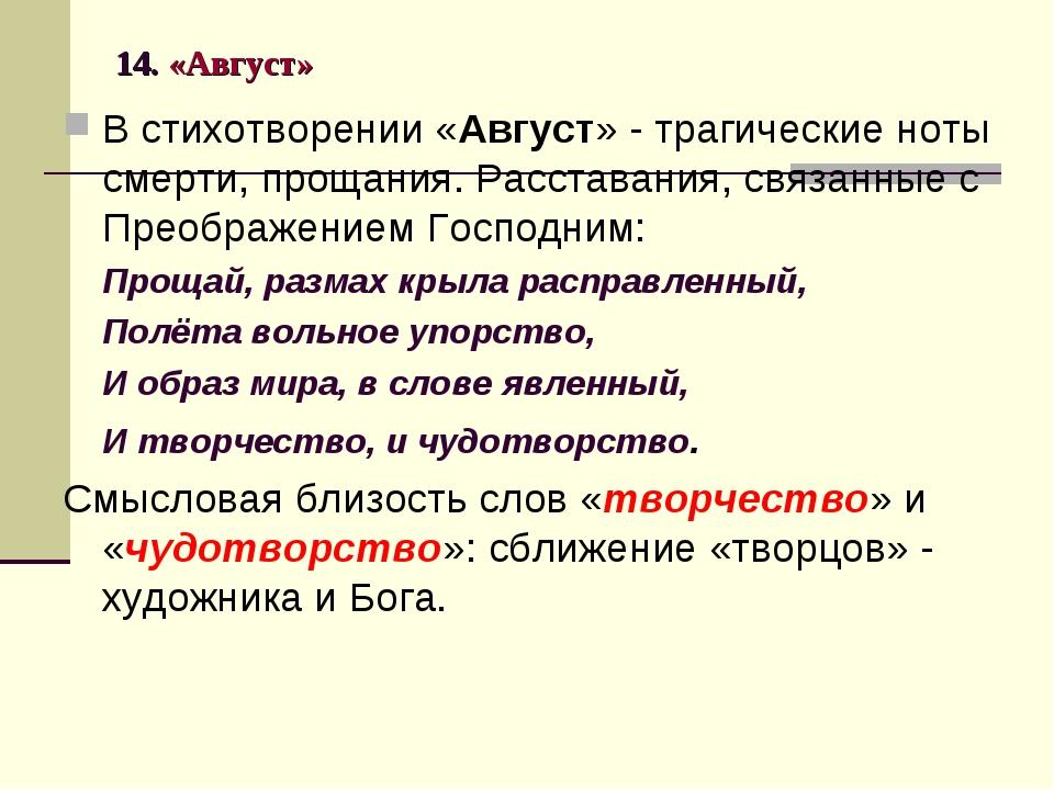14. «Август» В стихотворении «Август» - трагические ноты смерти, прощания. Ра...