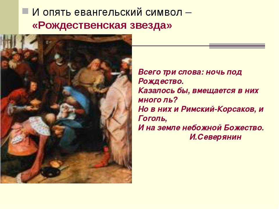 И опять евангельский символ – «Рождественская звезда» Всего три слова: ночь п...