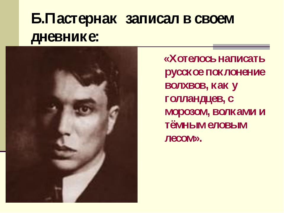 Б.Пастернак записал в своем дневнике: «Хотелось написать русское поклонение в...