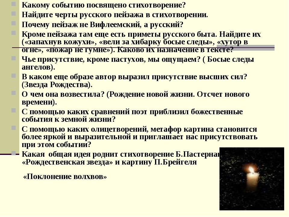 Какому событию посвящено стихотворение? Найдите черты русского пейзажа в стих...