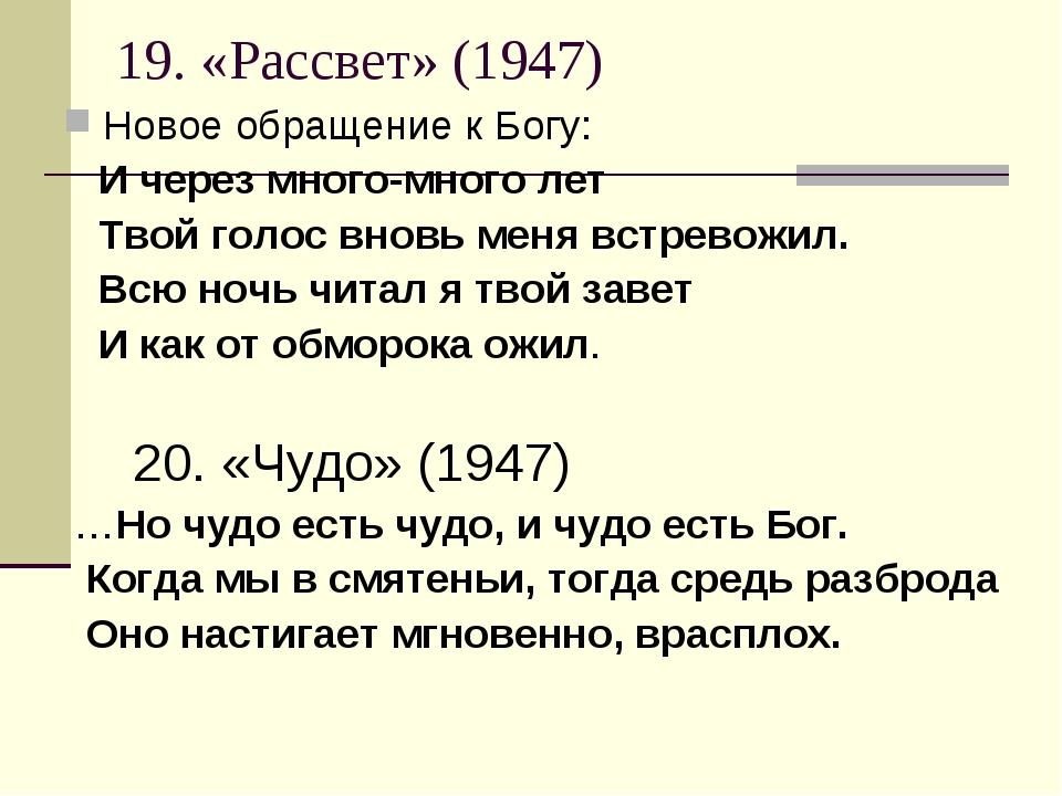 19. «Рассвет» (1947) Новое обращение к Богу: И через много-много лет Твой гол...