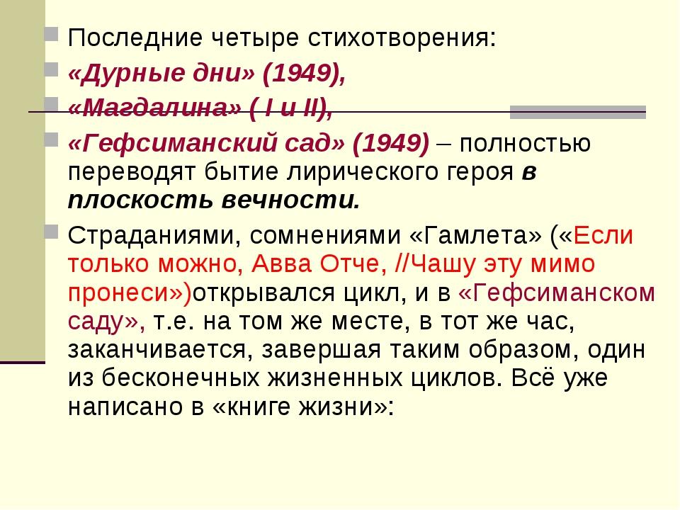 Последние четыре стихотворения: «Дурные дни» (1949), «Магдалина» ( I и II), «...