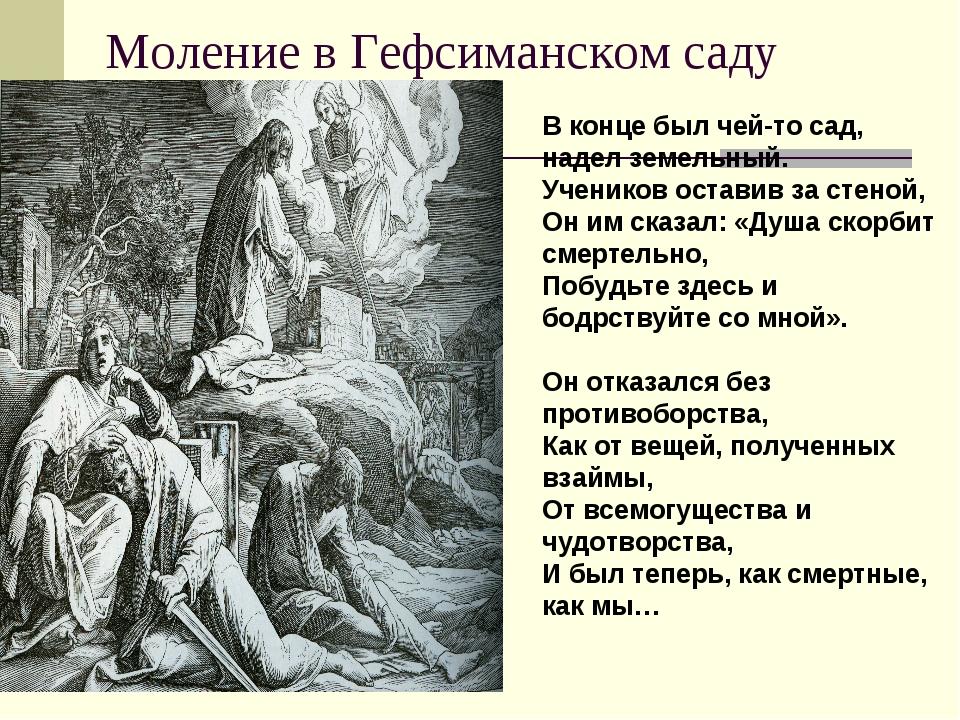 Моление в Гефсиманском саду В конце был чей-то сад, надел земельный. Учеников...